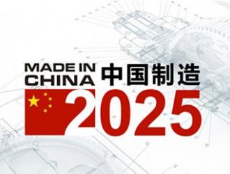 """宁波成为首个试点示范城市 领跑""""中国制造2025"""""""