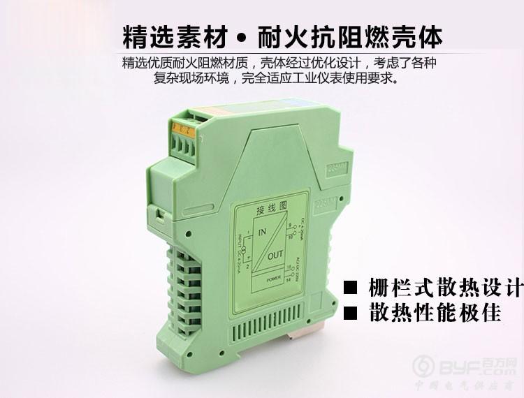青岛一入一出隔离器价格 配电隔离器24v信号隔离模块