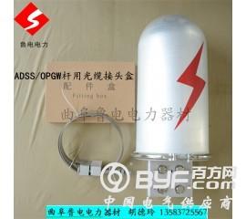 ADSS光缆接头盒OPGW光缆接续盒光缆金具曲阜鲁电生产厂家