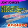 水务工程专用杀菌灯管GPHHAV1554T6L/4P