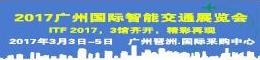 2017广州国际智能交通展