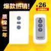 TJ7500投影幕遥控器无线遥控器控制器电动升降遥控器