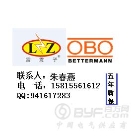北京MCD50-B/3+NPE 德国OBO浪涌保护器