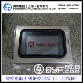 不锈钢带触摸屏控制箱厂家防爆控制箱