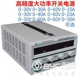 直流稳压电源 实验室专用电源 高品质可调直流电源
