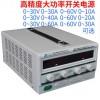 直流稳压电源|实验室专用电源|高品质可调直流电源