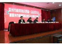 2017温州工博会招展进度已超85%