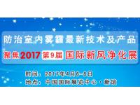 防治室内雾霾最新技术及产品 聚焦2017第九届国际新风净化展
