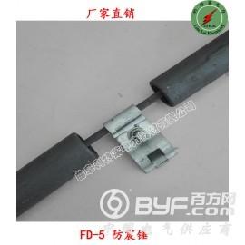 厂家直销FD-5D型防震金具 防震锤图片 防震锤价格优廉