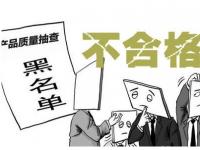 吉林省工商抽检小家电商品:近四成不合格