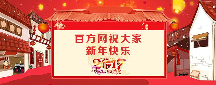 百方网祝大家新年快乐