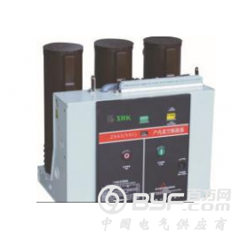 VS1-12/1000/20侧装式(陶瓷真空管)