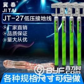 JT-27低压接地线