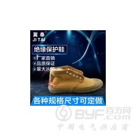天津双安 电工绝缘保护鞋子解放鞋