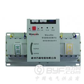 WGATS1经济型双电源自动转换开关