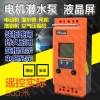 遥控电机水泵缺相保护器过载过流断相保护器三相380V