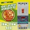 数显定时电机水泵缺相保护器过载漏电断相保护器三相380V