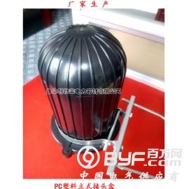 PC立式塑料接头盒 ADSS光缆专用塑料接头盒