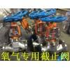 不锈钢氧气截止阀、不锈钢氧气球阀、氧气截止阀、氧气球阀