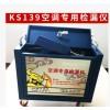 ks139含氟冷媒檢漏儀 汽車維修保養空調檢漏儀測試儀器