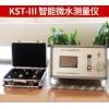 智能微水仪智能露点仪sf6微水测试仪微量水分仪测量仪器