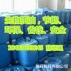 成都高旺直销醇基燃料 甲醇 甲醇添加剂