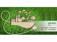 电力电子界大咖共聚PCIM Asia 国际研讨会,共探业内热话
