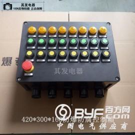 山东防爆防腐控制按钮箱bxk8050增安型防爆控制箱