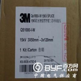 美国3M8.7/15KV冷缩电缆三芯/单芯中间接头