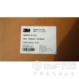 3M35KV户内冷缩电缆终端接头 3M冷缩户内终端头代理