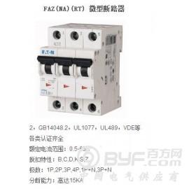 伊顿金钟穆勒FAZ-C321小型断路器中国区代理,陕西总代理
