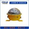 5X3W铝合金材质固态免维护防爆灯BFC8183/10W