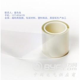 深圳市透明离型膜生产 加工平整度好 无划痕