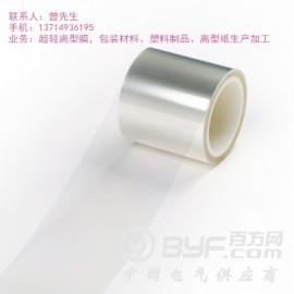 深圳市双硅离型膜定做厂家 具有极轻且稳定的离型力