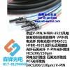 供应V-PIN-HFBR-4521风力触发控制连接器