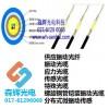 供应振动光纤 振动光缆 应力光缆