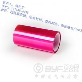深圳市硅胶离型膜加工厂 品质稳定 经验丰富