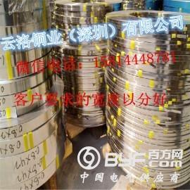 云洛熱銷C5191磷銅鍍鎳銅帶,表面無刮痕水印