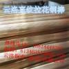 热销H65国标环保黄铜棒,大口径实心铜棒切割