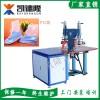 东莞凯隆高周波塑胶熔接机高频热合机