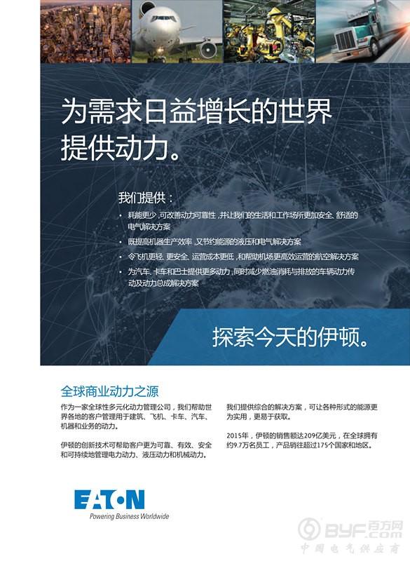 低压配电选型手册-中文-2017-1-150dpi_2_副本