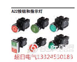 A22按钮指示灯_副本