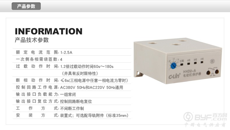 欣灵hhd2-a 无源型电动机保护器