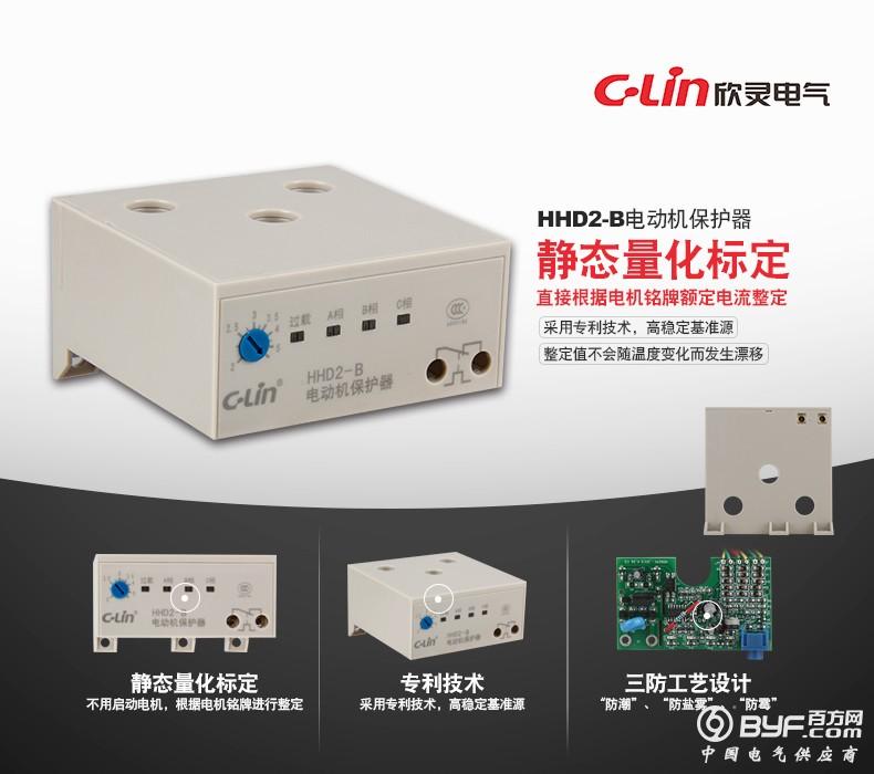 欣灵hhd2-b 无源型电动机保护器