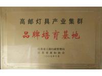 关注:中国高邮户外照明博览会 ▏发展产业集群,引领行业浪潮