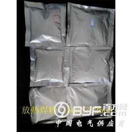 放热焊接焊粉——实体厂家【蓝泽】