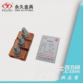 JBT-2 铜并沟线夹 电缆接线夹 永久金具