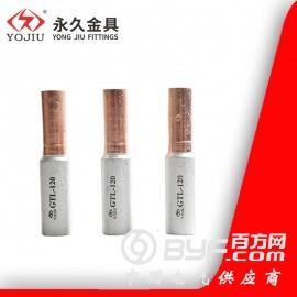 铜铝过渡连接管GTL-185平方堵油 永久金具