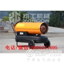 山东翔工暖风机价格畅销全国厂家直销品质保证