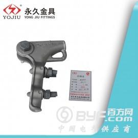 NLL螺栓型铝合金耐张线夹及绝缘罩 NLL-2 输电线路用
